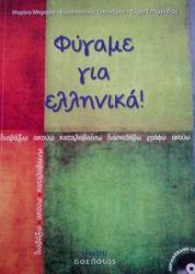 Wil jij je Grieks verbeteren? - Figame jia Ellinika